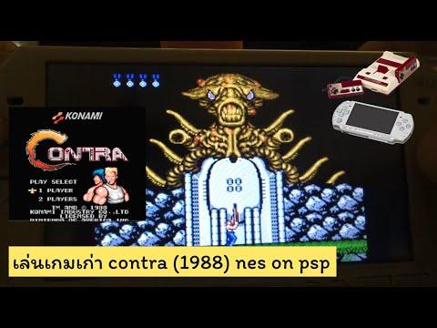 เล่นเกมเก่า--contra-(1988)--ne