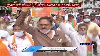 BJP OBC Morcha Leaders Attempt To Siege BC Welfare Office | Hyderabad | V6 News - V6NEWSTELUGU