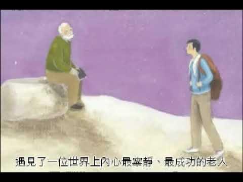 全球獨家!史賓賽.強森博士親自旁白,恩佐繪圖《峰與谷》新書預告片