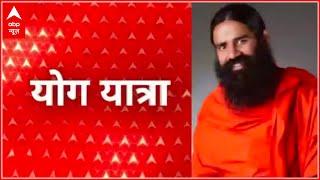 Karn Rogantak is the answer for all your ear problems | Yog Yatra | Daily Yoga - ABPNEWSTV