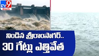 Sriram Sagar Project : 30 gates lifted over massive inflows - TV9 - TV9