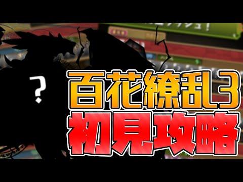 【新ダンジョン】激レア輝石ドロップのチャンス!百花繚乱3が鬼畜すぎた【パズドラ】