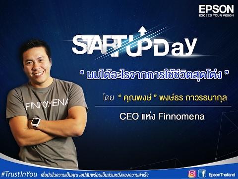 Epson Startup Day : ผมได้อะไรจากการใช้ชีวิตสุดโต่ง