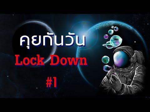 หาเรื่องคุย-วัน-Lock-Down-#1-🔴