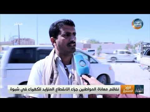 نشرة أخبار الخامسة مساءً | غارات عنيفة للتحالف على معاقل الحوثي العسكرية بصنعاء وعمران (27 نوفمبر)