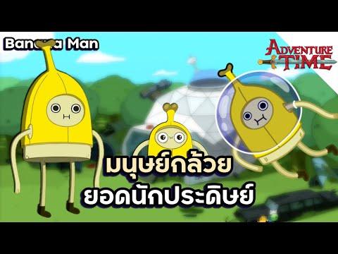 Banana-Man-มนุษย์กล้วยยอดนักปร