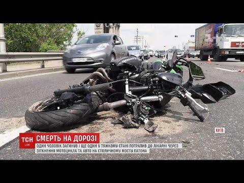 На мосту Патона водій мотоцикла із пасажиром потрапили в жахливу аварію