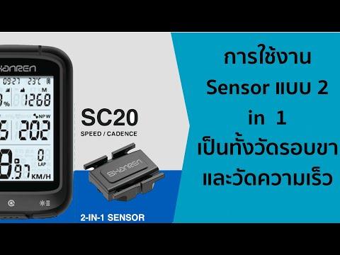 รีวิว-Shanren-SC20-แบบ-2-in-1-