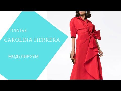 моделируем юбку в платье Carolina Herrera,часть 1.