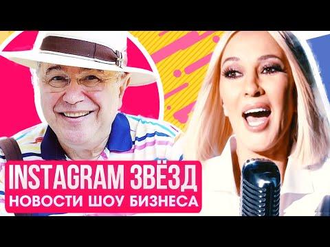 ИНСТАГРАМ ЗВЕЗД. Кудрявцева запела, Петросян женился, плагиат BlackStar и другие НОВОСТИ ЗВЕЗД
