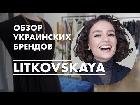 Обзор Украинских Брендов: Litkovskaya