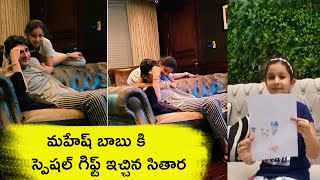 Sitara's Cute Fathers Day Wishes To Superstar Mahesh Babu - RAJSHRITELUGU