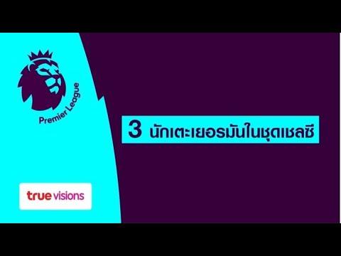 EPL Special : 3 สิงห์ดอยซ์แมน ในสีเสื้อ เชลซี