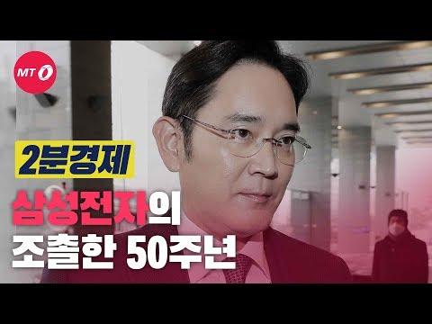 [2분경제]삼성전자의 조용한 50주년