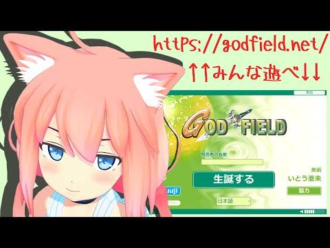 【God Field】神ゲープ・・・