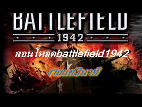 สอนโหลดเกม-battlefield1942-แบบ