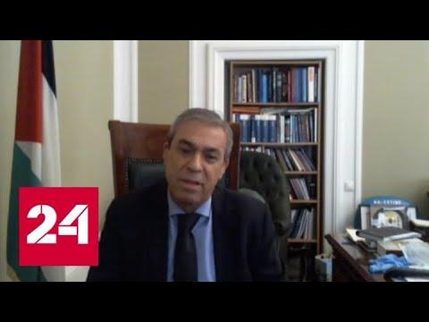 Глобальный разговор. Посол Палестины в Москве Абдель Хафиз Нофаль