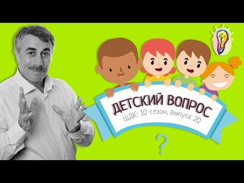 «Детский вопрос» (10 сезон 20 выпуск) - Доктор Комаровский