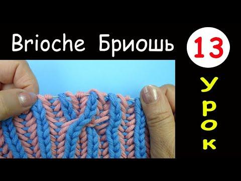 Бриошь Урок 13 Коса с поворотом направо Brioche knitting Right slant cable stitch
