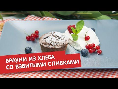 Брауни из хлеба со взбитыми сливками  | Дежурный по кухне
