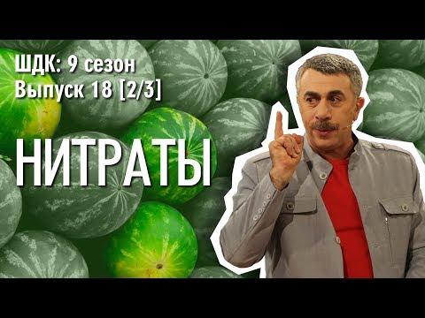 Нитраты - Доктор Комаровский