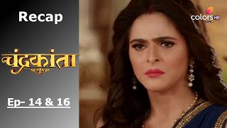 Chandrakanta - चंद्रकांता - Episode -14 & 16 - Recap - COLORSTV