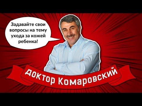 Задавайте свои вопросы доктору Комаровскому на тему ухода за кожей ребенка!