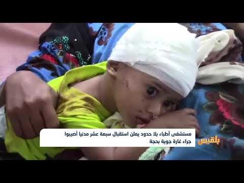 مستشفى أطباء بلا حدود يعلن استقبال سبعة عشر مدنيا أصيبوا جراء غارة جوية بحجة | تقرير مراد العريفي