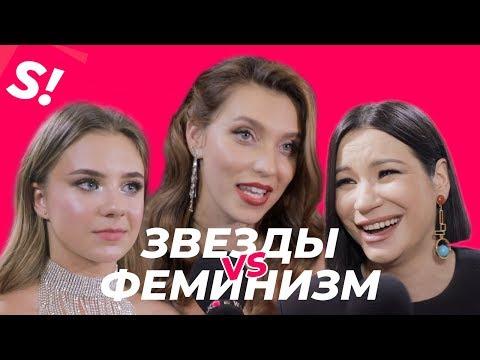 Адушкина, Галич, Тодоренко и другие — о феминизме | Женщина года Glamour 2019