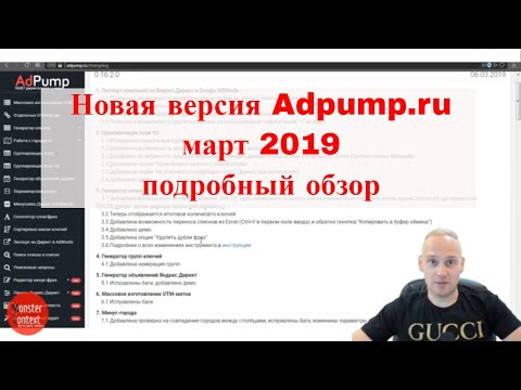 Новая версия Adpump.ru, март 2019, подробный обзор