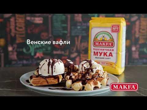 Венские вафли от MAKFA