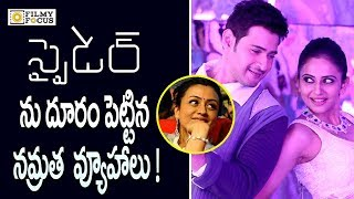 Shocking News !!  Namrata Shirodkar Strategy On Spyder
