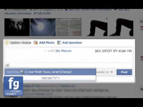 פייסבוק מחדשים ומפתיעים עם מימשק השיתוף החדש