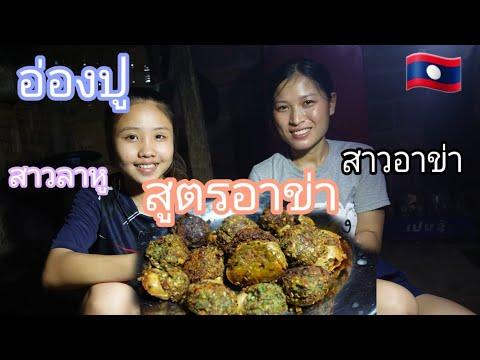 เมนู-อ่องปู-อาหารพื้นบ้านชาวอา