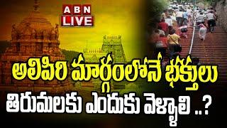 LIVE: అలిపిరి మార్గంలోనే భక్తులు తిరుమలకు ఎందుకు వెళ్ళాలి ..? | BIG Story | ABN Telugu - ABNTELUGUTV