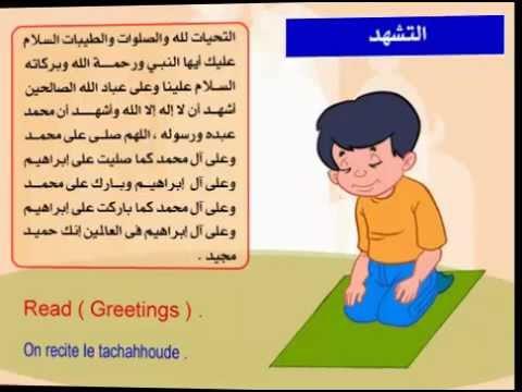 اقامة الصلاة mp3