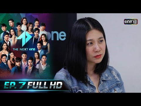 The Next One | EP.7 (FULL HD) | 15 ธ.ค. 62 | one31