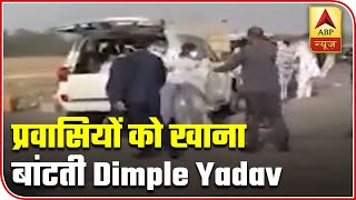 SP leader Dimple Yadav distributes food packet to migrants - ABPNEWSTV