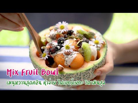 Mix-Fruite-Bowl-เมนูหวานสุดคลี