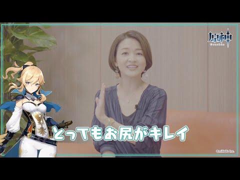 【原神】キャストインタビュー 斎藤千和(ジン役)