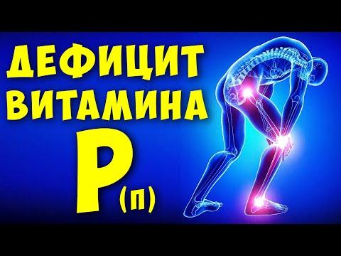 Что Вы не знали о Витамине P и к Чему приведет его Дефицит...