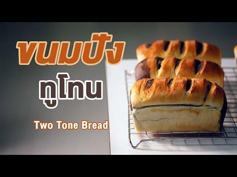 ขนมปังปอนด์ทูโทน-ขนมปังแซนวิช-