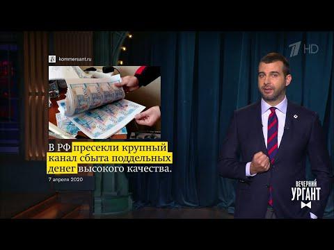 О фальшивомонетчиках в Нижнем Новгороде, марафоне внутри квартиры и устрицах. Вечерний Ургант
