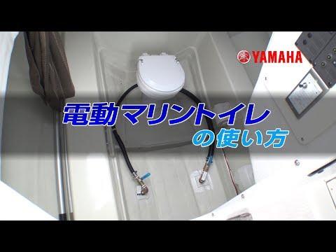 電動マリントイレの使い方