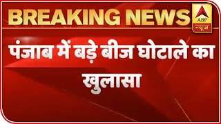 Seed Scam exposed in Punjab: When will Captain govt order probe? - ABPNEWSTV