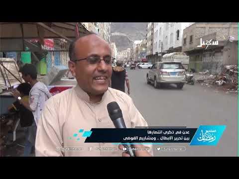 استديو الاحداث | #عدن .. في ذكرى انتصارها بين تحرير الأبطال و عبث المليشيا