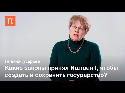Иштван I и начало венгерской государственности — Татьяна Гусарова