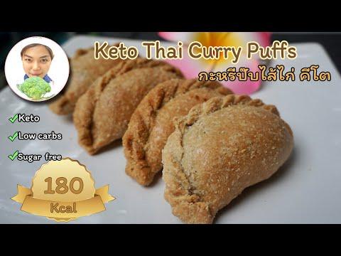 Crunchy-Keto-Thai-Curry-Puffs-