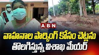 Vishaka Mayor Removes Plants For vehicle Parking   ABN Telugu - ABNTELUGUTV