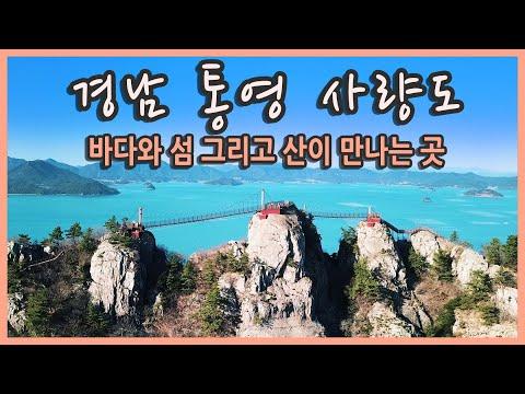 경남 통영 사량도 여행 국내여행지추천, 지리망산, 옥녀봉, 100대명산, 국내여행